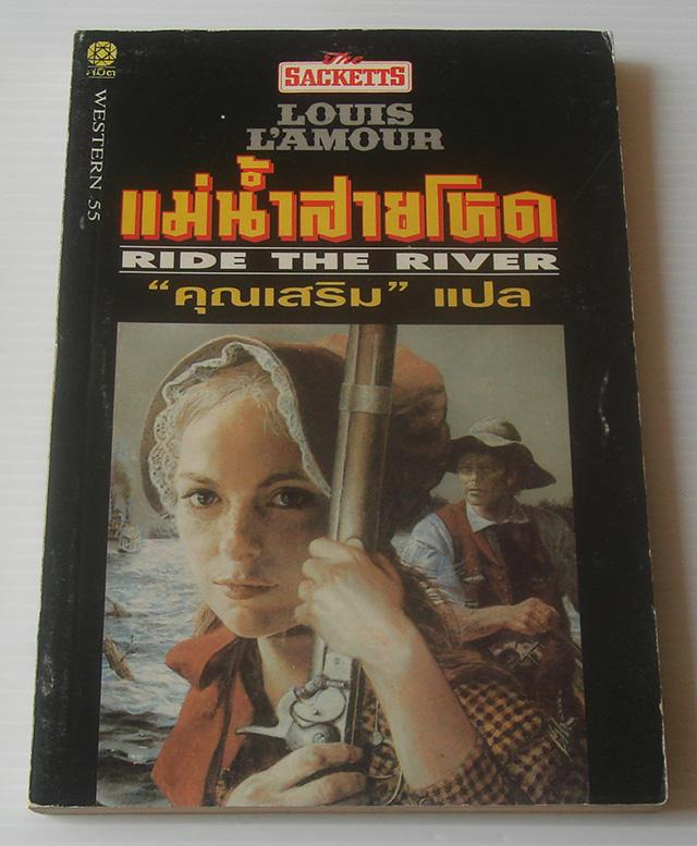 แม่น้ำสายโหด Ride the River / Louis L'amour / คุณเสริม