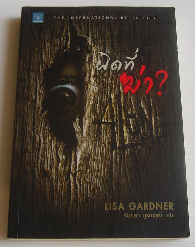ผิดที่ฆ่า? Alone / Lisa Gardner / ธันยุดา บูรณวุฒิ