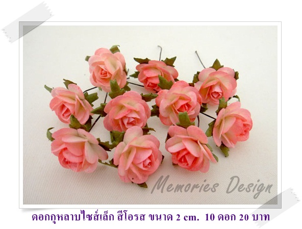 ดอกกุหลาบไซส์เล็ก 10 ดอก
