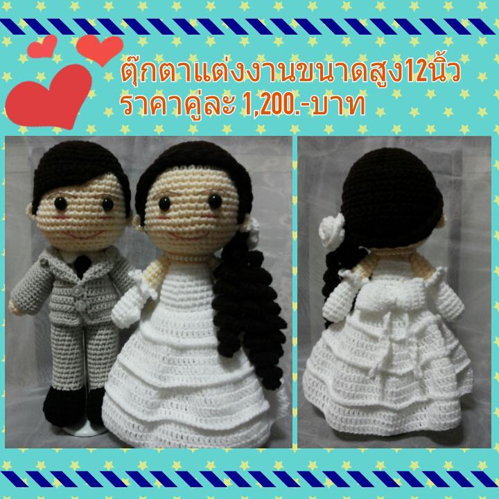 ตุ๊กตาแต่งงานสูง 12 นิ้ว