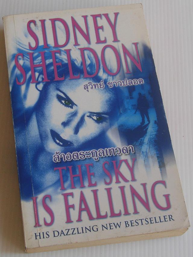 ล้างตระกูลเทวดา The Sky Is Falling / ซิดนีย์ เชลดอน / สุวิทย์ ขาวปลอด