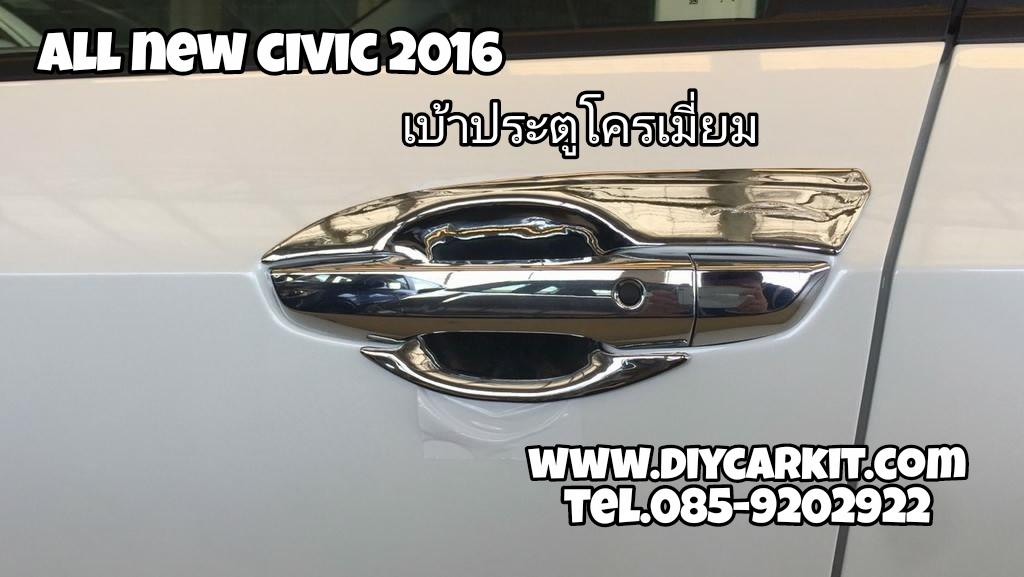 เบ้าประตูโครเมี่ยม Civic FC 2016