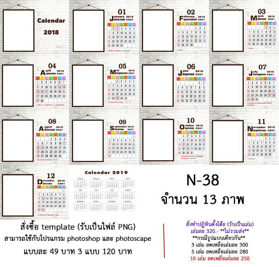 template ปฏิทินตั้งโต๊ะ 2561/2018 -N038