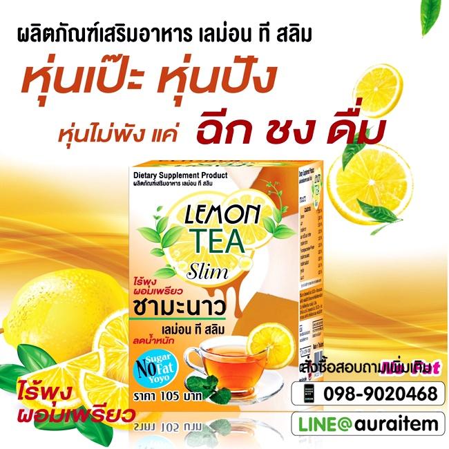 Lemon Tea Slim เลม่อน ที สลิม ชามะนาว ผอมสวย ไร้พุง ปลีก 80 บาท/ ส่ง 55 บาท