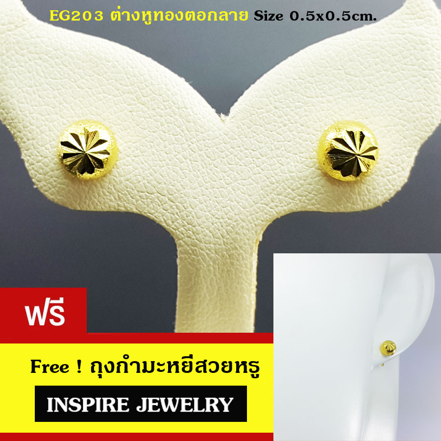 Inspire Jewelry ,microns gold 24k Gold Plated Earrings ,ต่างหูทองตอกลายแบบร้านทอง งานจิวเวลลี่ ทองไมครอน หุ้มทองแท้ 100% 24K สวยหรู ขนาด5minx5min พร้อมถุงกำมะหยี่