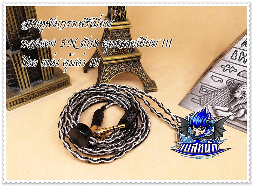 สายหูฟังเกรดพรีเมี่ยม เพียวทองแดง 5N ถัก8 คุณภาพเยียม (MMCX) (Yin Yang)
