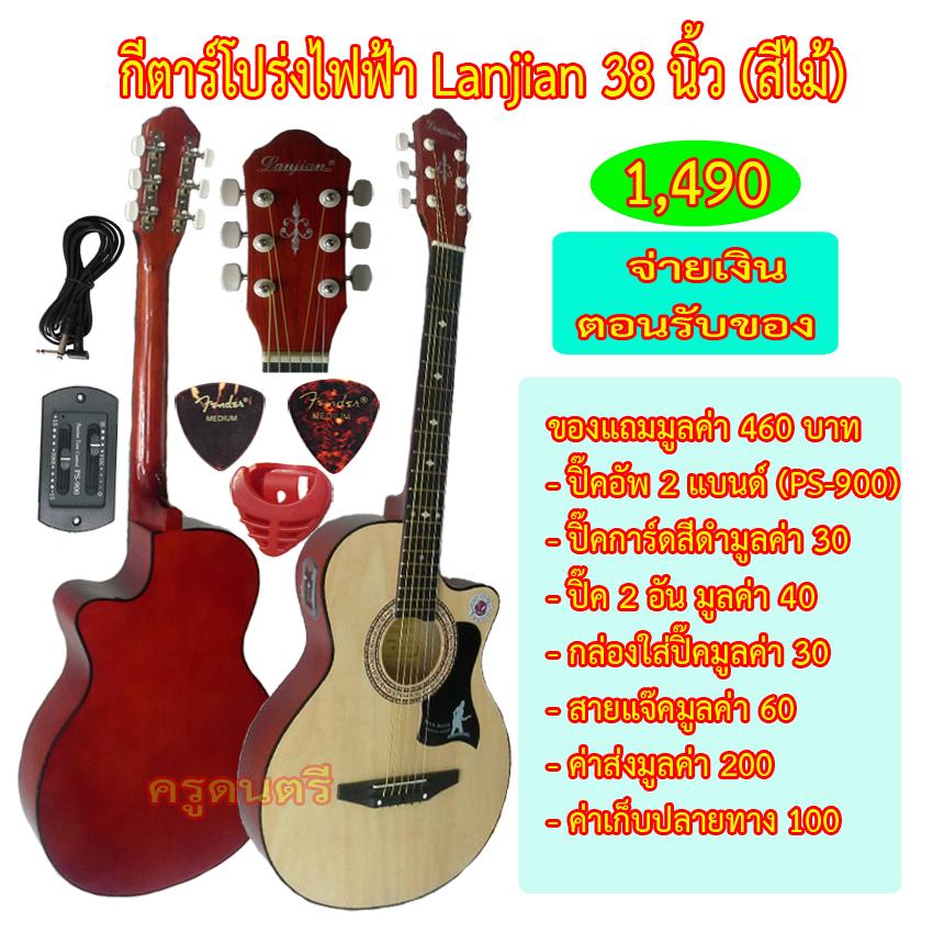 กีตาร์โปร่งไฟฟ้า Lanjian 38 นิ้ว ติดปิ๊คอัพ PS-900+ สายแจ๊ค +ปิ๊คการ์ด+ปิ๊ค 2 อัน + กล่องใส่ปิ๊ค + ส่งฟรี