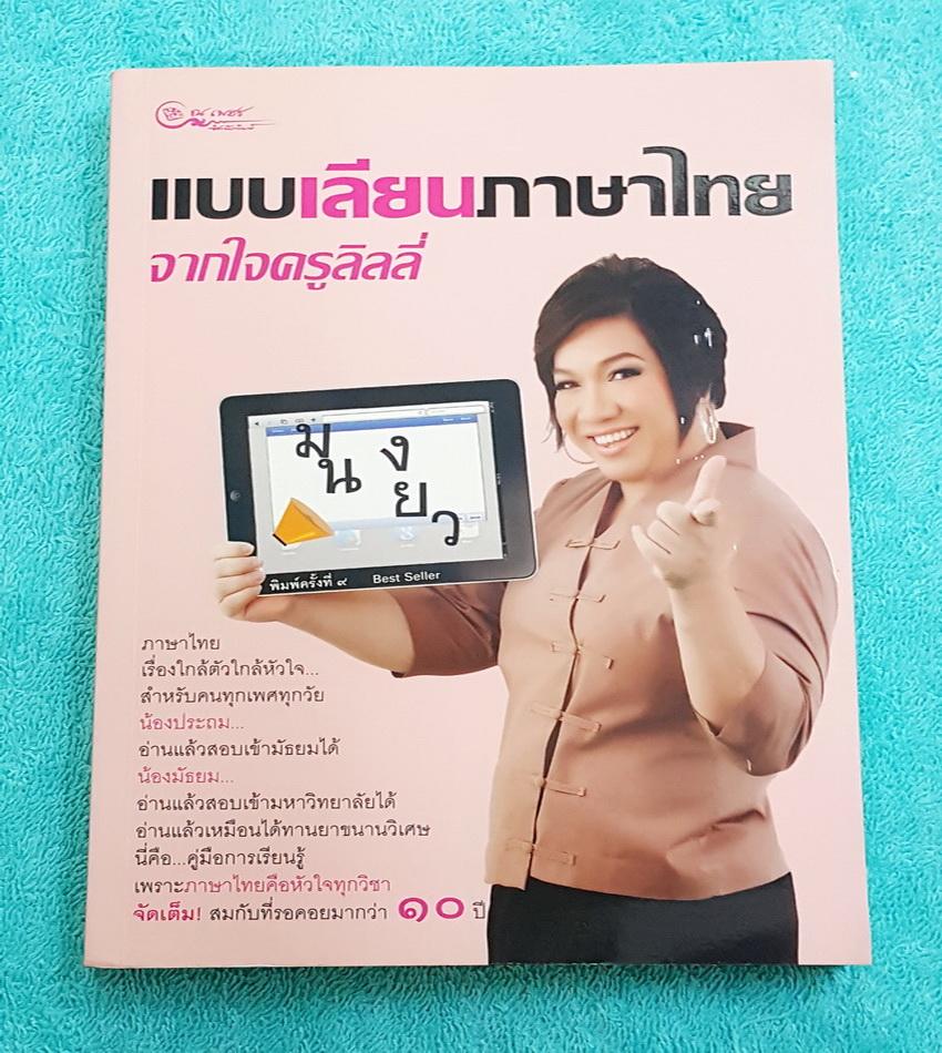 ►ครูลิลลี่◄ แบบเลียนภาษาไทย จากใจครูลิลลี่ สรุปเนื้อหาภาษาไทย มีสูตรท่องจำเฉพาะของครูลิลลี่ จำง่าย ท่องจำแล้วเอาไปใช้สอบได้เลย เนื้อหาพิมพ์ครบถ้วนทั้งเล่ม หนังสือหายาก ไม่มีตีพิมพ์เพิ่ม ขายราคาเกินปก &#x2611 ราคา 550 ฿