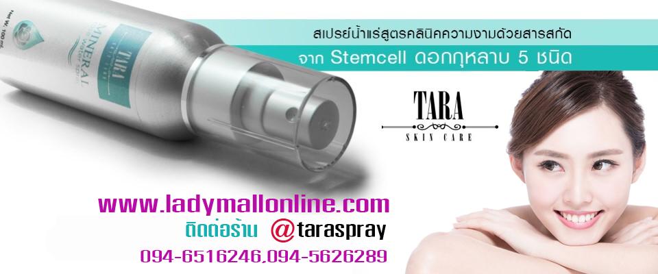 สเปรย์น้ำแร่ Tara Skin Care