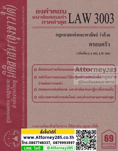 ชีทธงคำตอบ LAW 3003 กฎหมายว่าด้วย ครอบครัว (นิติสาส์น ลุงชาวใต้) ม.ราม