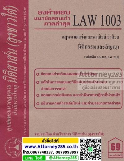 ชีทธงคำตอบ LAW 1003 กฎหมายว่าด้วย นิติกรรมและสัญญา (นิติสาส์น ลุงชาวใต้) ม.ราม
