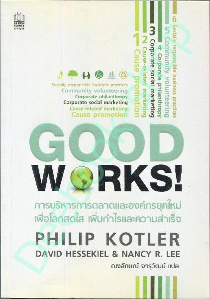Good works การบริหารการตลาดและองค์กรยุคใหม่ เพื่อโลกสดใส เพิ่มกำไรและความสำเร็จ