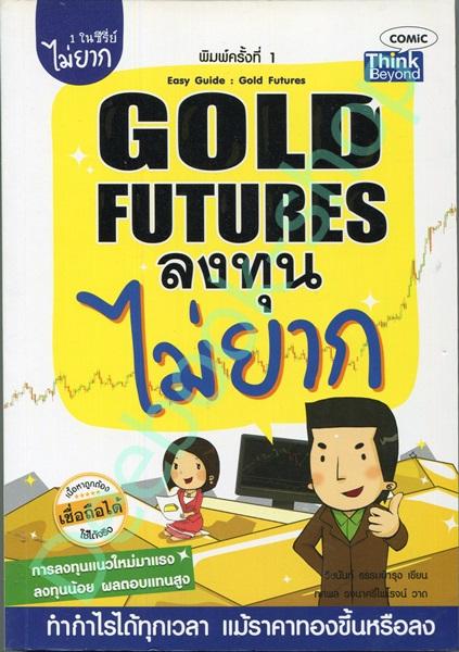 ลงทุนไม่ยาก Gold Future