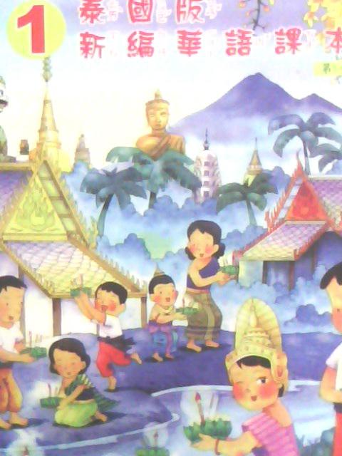 แบบเรียนภาษาจีน 泰国版新谝华语课本