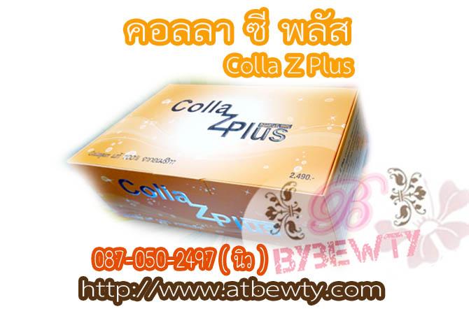 คอลลา ซี พลัส (Colla Z Plus)