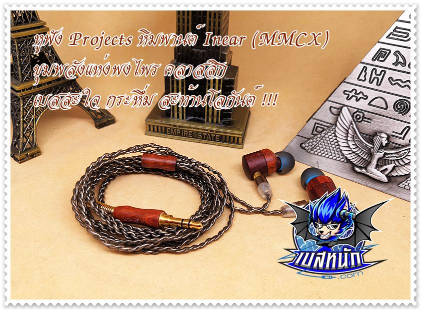 หูฟัง Projects หิมพานต์ In ear(อสงไขยV.5) MMCX