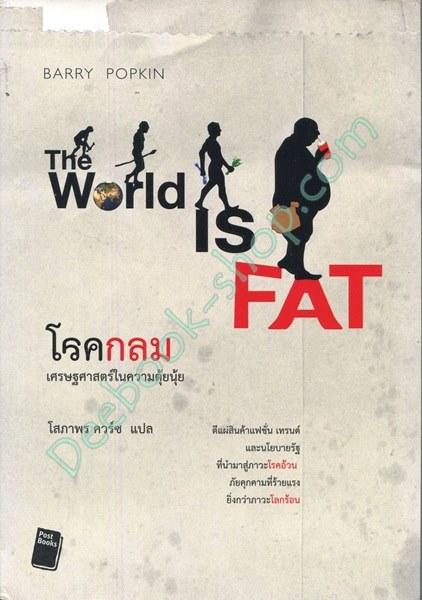 The World is Fat โรคกลม เศรษฐศาสตร์ในความตุ้ยนุ้ย