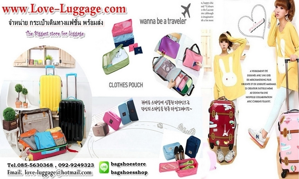 love-luggage