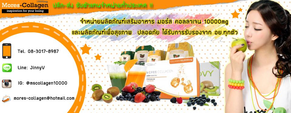 Mores-Collagen