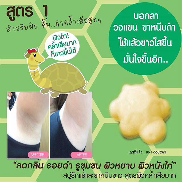 สบู่เต่า White Armpit Soap (สูตร 1 ก้อนสีเหลือง) ยอดฮิต มาแรง--1