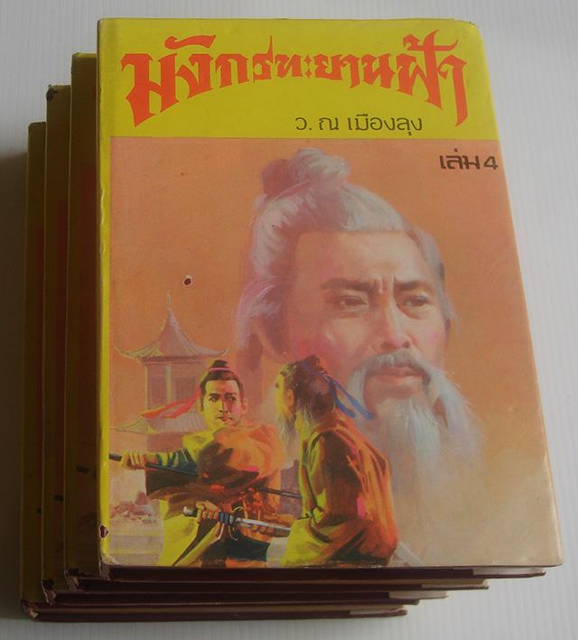 มังกรทะยานฟ้า / จูกัวะแชฮุ้น / ว.ณ เมืองลุง [4 เล่มจบ]