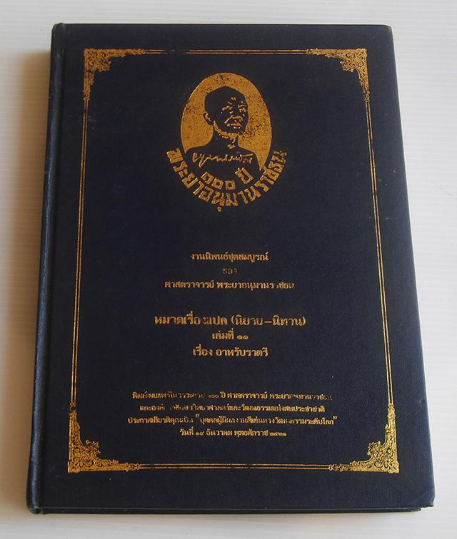 งานนิพนธ์ชุดสมบูรณ์ของศาสตราจารย์ พระยาอนุมานราชธน หมวดเรื่องแปล (นิยาย-นิทาน) เล่มที่ ๑๑ เรื่อง อาหรับราตรี