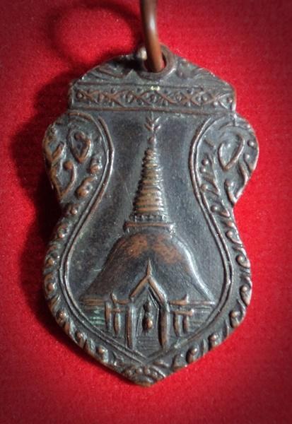 เหรียญเสมาพระปฐมเจดีย์ วัดพระปฐมเจดีย์ จ.นครปฐม ปี2499