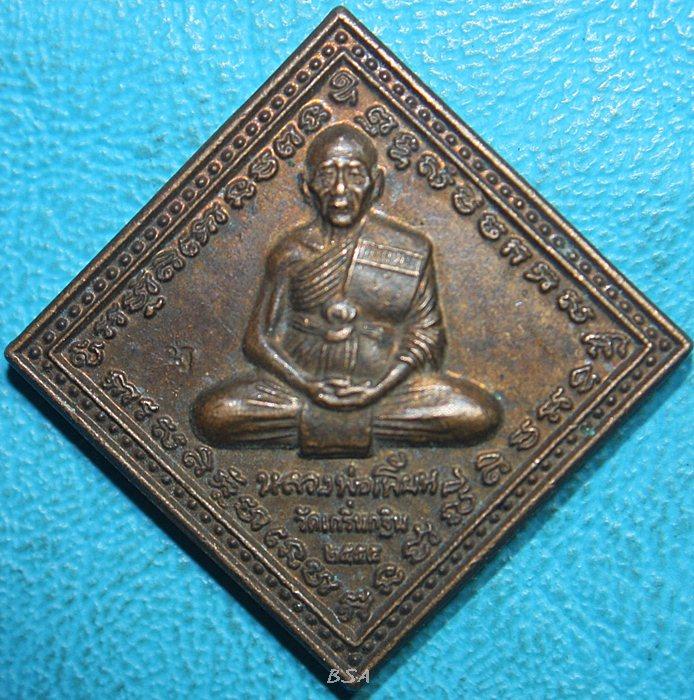 พระหลวงพ่อเพี้ยน อคฺคธมฺโม วัดเกริ่นกฐิน จ.ลพบุรี รุ่นแซยิด 85 : หลวงพ่อเพี้ยน เหรียญท้าวมหาพรหมบันดาลโชค