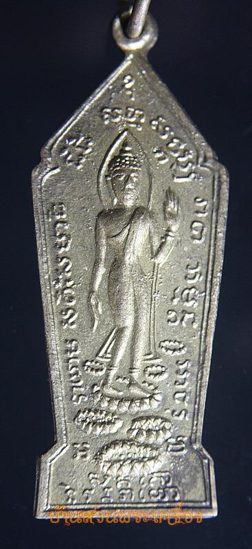 เหรียญ พระแท่นศิลาอาสน์ ต.ทุ่งยั้ง อ.ลับแล จ.อุตรดิตถ์ พระปางลีลา เราจะเดินตามพระอริยเจ้า พระแท่นศิลาอาสน์