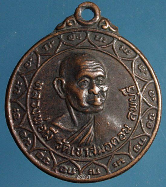 เหรียญ หลวงพ่อบุญมี วัดเขาสมอคอน รุ่นพิเศษ สร้างน้อย (ล้อแม็ก) ปี 22