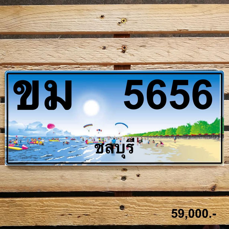 ขม 5656 ชลบุรี