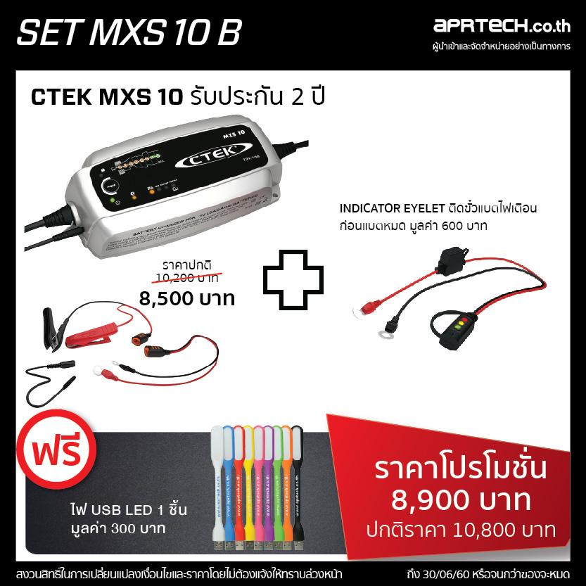 SET : MXS 10 สำหรับมืออาชีพ ชาร์จเร็วขึ้น 2 เท่า B (MXS 10 + Indicator)