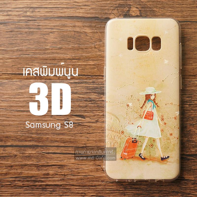 เคส Samsung Galaxy S8 เคสนิ่ม TPU พิมพ์ลาย 3D แบบที่ 2