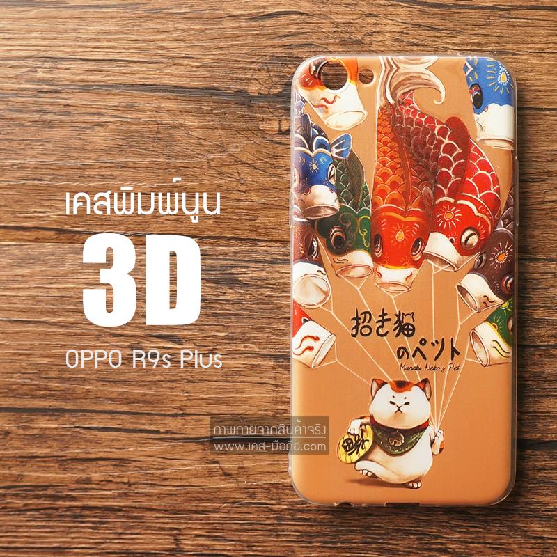 เคส OPPO R9s Plus เคสนิ่ม TPU พิมพ์ลาย 3D แบบที่ 3