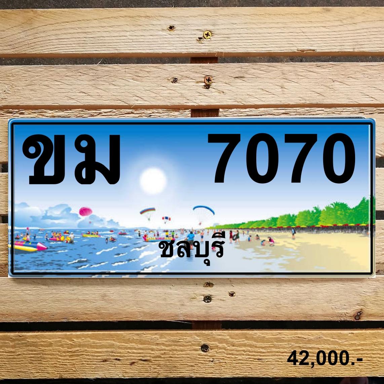 ขม 7070 ชลบุรี