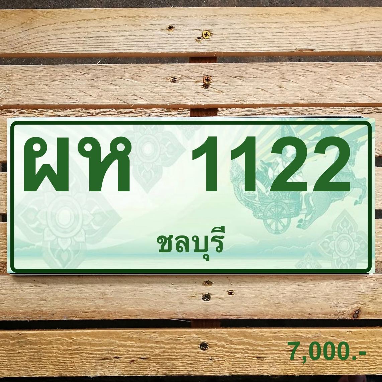 ผห 1122 ชลบุรี
