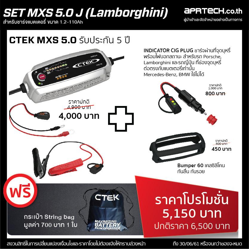SET : MXS 5.0 J For Lambroghini (MXS 5.0 + Cig Plug + Bumper)