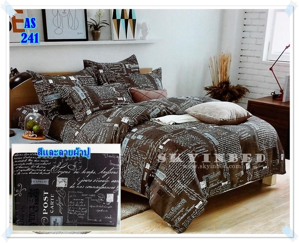 ผ้าปูที่นอนเกรด A ขนาด 5 ฟุต(5ชิ้น)[AS-241]