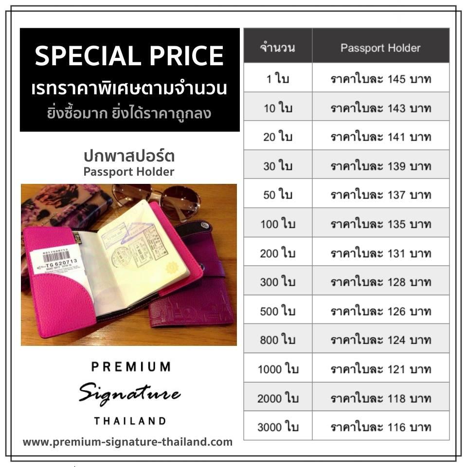 ปกหนังสือเดินทาง พร้อมช่องใส่ตั๋ว และบัตร The Signature-Passport Holder