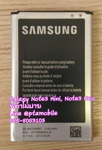 แบตเตอรี่ซัมซุง Galaxy Note3 Neo,Note3 Mini(Samsung) N7502,N7505