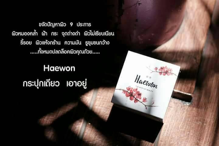Haewon Essence