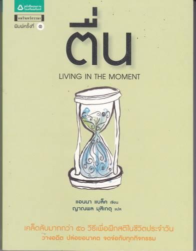 ตื่น (Living in the Moment) ของ แอนนา แบล็ค