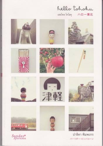 เฮลโหล โทโฮคุ (Hello Tohoku) (ของ ปาลิดา พิมพะกร)