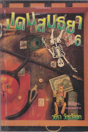 แดนสนธยา 6 (The Twilight Zone Vol.6)