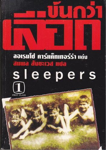 ข้นกว่าเลือด (Sleepers)