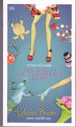 สาวน้อยกระโปรงเพลิง (The Girl in the Flammable Skirt)