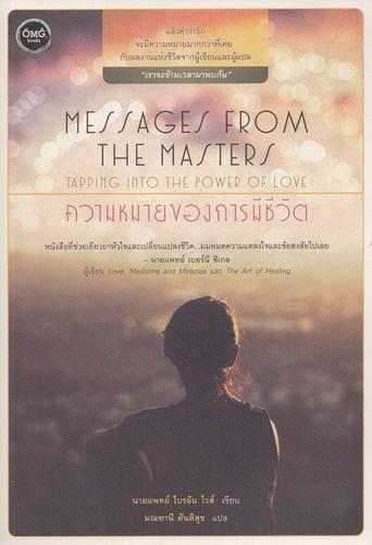 ความหมายของการมีชีวิต (Message From the Masters: Tapping into the Power of Love) ของ นายแพทย์ ไบรอัน ไวส์ [mr04]