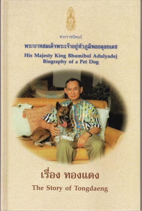 เรื่อง ทองแดง (The Story of Tongdaeng)