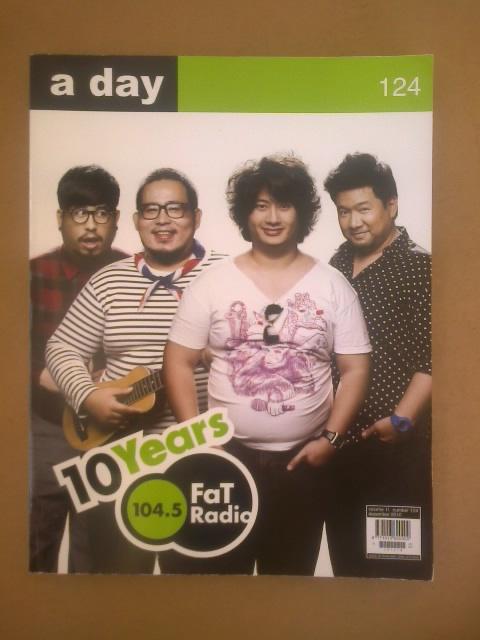 a day เล่ม124