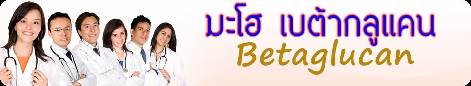 Maho Betaglucan